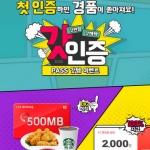 KT, PASS 신규 가입 축하 이벤트 실시