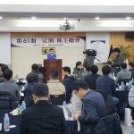 넥센타이어, 20년째 주총 1호 개최