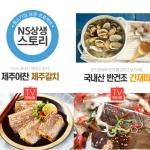 NS홈쇼핑, 'NS 상생스토리' 통해 국내 수산물 방송