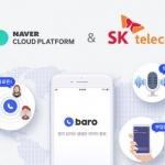 네이버 비즈니스 플랫폼, SKT 바로 서비스에 서비스·기술 지원