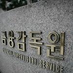 '금감원 채용비리' 김수일 전 부원장 항소심서도 징역 1년