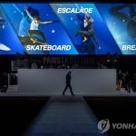 2024년 파리올림픽 '야구' 빠진다…신규 4개 종목 제안
