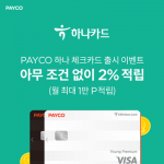 하나카드, NHN페이코와 'PAYCO 하나 체크카드' 출시