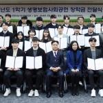 생명보험사회공헌위원회, 대학생 30명에 장학금 전달