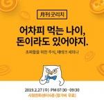 리치앤코, '월간 굿리치' 2월 행사 개최