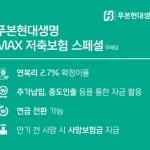 푸본현대생명, 방카슈랑스 전용 'MAX저축보험스페셜' 출시
