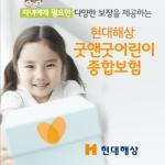 현대해상, 어린이 종합 보험 '굿앤굿어린이종합보험' 입소문