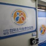 서울시교육청, 한유총 설립허가 취소 방침…5일 공식 발표할 듯