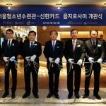 신한카드, 서울청소년수련관 새 단장 '을지로사이' 개관