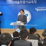 """조희연 교육감 """"한유총 법인 설립허가 취소할 것"""""""