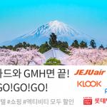 하나카드, 일본 벚꽃여행 이벤트 진행