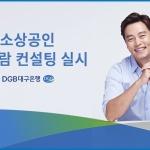 DGB대구은행, 소상공인 신바람 컨설팅 실시
