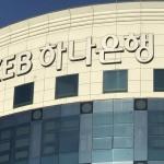 KEB하나은행 '위변조대응센터', 동남아 위폐 대량 적발
