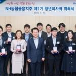김광수 농협금융지주 회장, 제1기 청년이사회 위촉식 개최