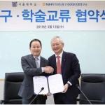 NH투자증권, 서울대와 노후설계연구 협력 업무협약