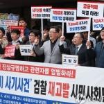 """금감원, 키코·즉시연금 등 분쟁 대응…""""분쟁조정 인프라 구축할 것"""""""
