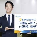 NH농협카드, 리볼빙 서비스 신규약정 재개