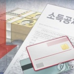 [주간금융동향] 신용카드 소득공제, 3년 더 받는다