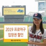 KB국민카드, '2019년 프로야구 입장권 할인' 제공