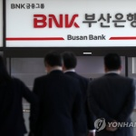 BNK금융, '엘시티 비리' 연루 퇴직임원 배임혐의 '늑장공시'