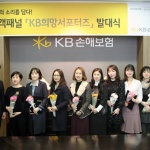 KB손해보험, 고객패널 13기 발대식 개최