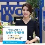 우리은행, 사회초년생 전용 '첫급여 우리통장' 출시