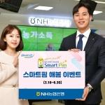 NH농협은행, '스마트핌 해봄 이벤트' 실시