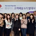 롯데카드, 고객패널 6기 발대식 개최