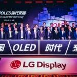 LG디스플레이, 중국 상해에서 '2019 OLED 파트너스 데이'개최