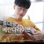달콤커피, '꿀성대' 홍대광 베란다라이브 개최