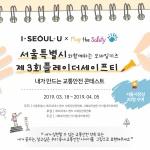 벤츠-서울시, 교통안전 그림 공모전 개최