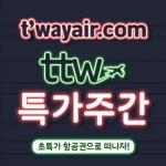 티웨이항공, 봄맞이 특가 이벤트 개시