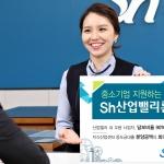 Sh수협은행, 중소기업 지원 'Sh산업밸리론' 출시