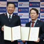 SBI저축은행, 한국구세군과 사회공헌 활동 확대 업무협약 체결