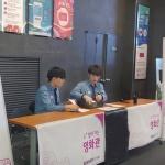 LG유플러스, 영화 시사회 이벤트 '유플러스 찾아가는 영화관' 실시