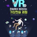 진에어, 국적 항공사 최초 기내 VR 서비스 도입