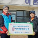 이동빈 Sh수협은행장, 인천 무의도서 직원들과 해안쓰레기 60여톤 수거