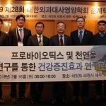 한국야쿠르트-대한외과대사영양학회, 프로바이오틱스 연구협력