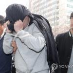 경찰, 이희진 부모 살해 용의자 영장 신청…공범 추적중