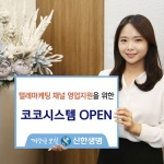 신한생명, 텔레마케팅 영업지원 '코코시스템' 오픈