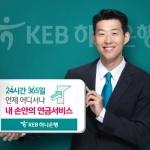 KEB하나은행, '모바일 퇴직연금 서비스' 운영시간 확대 시행