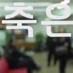 작년 저축은행 순익 '역대 최대'…1조1000억원 돌파
