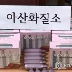 """""""해피벌룬 오용 그만""""…아산화질소 소형용기 제조 금지"""