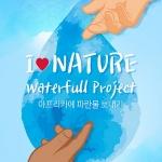 네이처리퍼블릭, 세계 물의 날 맞이 온오프라인 통합 프로모션 실시