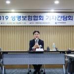 """생보협회 """"예보료 부담 5년새 2배…경영 어려움 가중"""""""