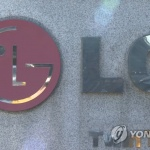 공정위, LG그룹 현장조사...'계열사 부당지원' 혐의