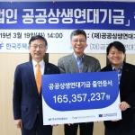 주택금융공사, '공공상생연대기금' 출연…직원 성과급으로 재원 조성