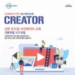 신한은행, '두드림 크리에이터 교육 기본과정 1기' 모집
