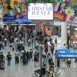 인천공항 입국장 면세점 사업자에 에스엠·엔타스 확정