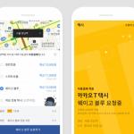 타고솔루션즈, 카카오 T 기반 택시호출 '웨이고 블루' 출시